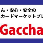 メルカリ以外のツール①ーGaccha.jp