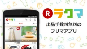 jp.co_.rakuten.rakuma.android-0