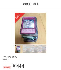 444円メルカリ