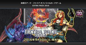 EXTRA PACK 2016 KOZMO 壊獣 バゼストマ