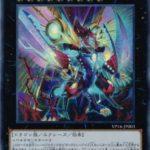 【遊戯王】ライバルコレクションの価格相場まとめました。銀河眼の光波刃竜が1300円!?