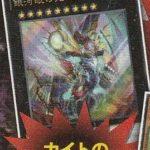 【遊戯王】V JUMP応募者全員サービス – ライバルコレクションのカードまとめました!