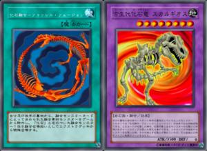 fossil fusion
