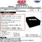 【遊戯王】「LINK VRAINS BOX」予約開始!発売日は12月23日!