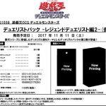 【遊戯王】「デュエリストパック レジェンドデュエリスト編2」予約開始!発売日は11月11日!