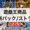 【遊戯王】最新パック/ストラクチャーデッキの発売日,収録/付録カードまとめ