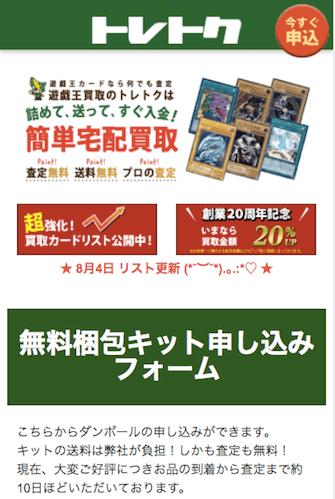遊戯王買取 トレトク 申し込みフォーム1