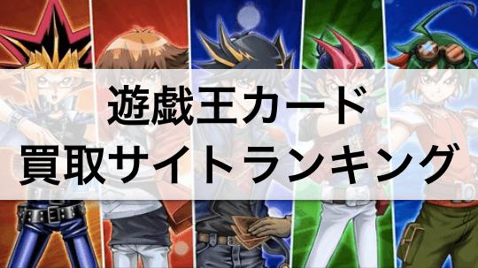 おすすめ遊戯王カード買取サイトまとめ!