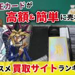 遊戯王カード 買取おすすめサイト5選