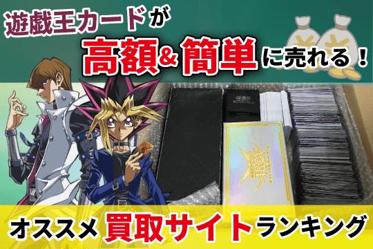 【遊戯王カード買取】おすすめサイトランキング TOP 4: 高額買取ショップの選び方/使い方