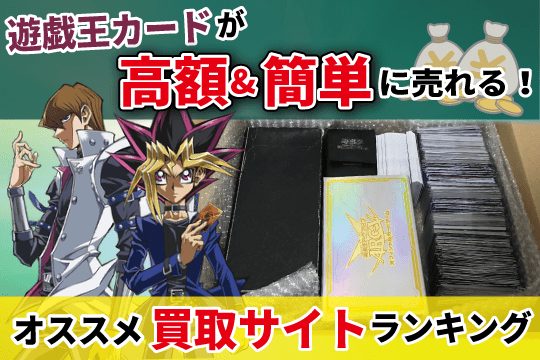 【遊戯王カード買取】おすすめサイト6選
