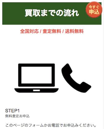 遊戯王買取 トレトク 申し込みフォーム4