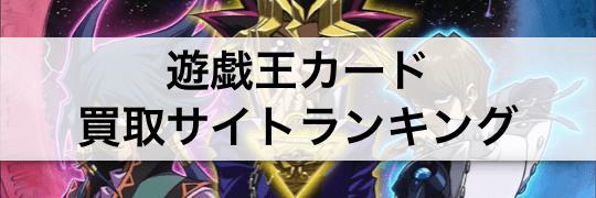 遊戯王カード 買取サイトおすすめ6選