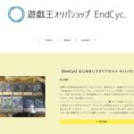 【遊戯王】オリパ販売開始!『EndCyc.』皆におすすめされるオリパショップを目指します!