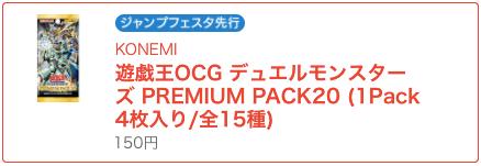 プレミアムパック20(premium pack 20)