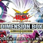 【遊戯王】「ディメンションボックス」フラゲ!全収録カード判明!新規「妖仙獣」「花札衛」!