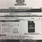 【遊戯王】「スターターデッキ2017」3月25日発売!?遊戯王は終わらない!