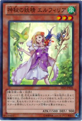 神秘の妖精 エルフィリア