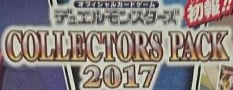 コレクターズパック2017