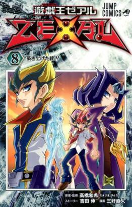 遊戯王コミックス8 ゼアル