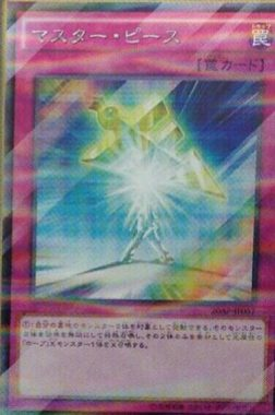 20th anniversary pack 2nd wave マスターピース
