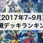 【遊戯王】環境デッキランキング!2017年7-9月の環境トップは!?