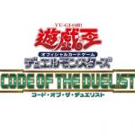 【遊戯王 予約】「コードオブザデュエリスト」Amazon・楽天予約再開!最安は?