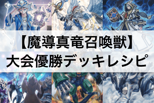 『魔導真竜召喚獣』大会優勝デッキレシピ・回し方