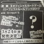 【遊戯王】「パーフェクトルールブック2017」3月24日発売!付録カードは?