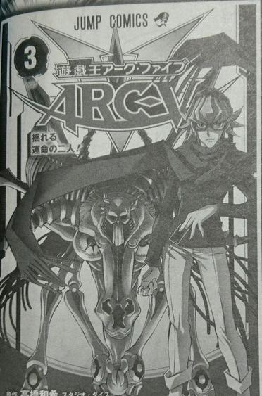 遊戯王ARC-V(アークファイブ)3巻