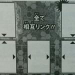 【遊戯王】エクストラリンク:2つのエクストラゾーンが占領できる!?