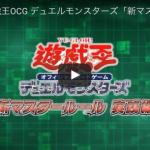 【遊戯王】「リンク召喚」と「デュエルの流れ」の解説動画を公式が公開!