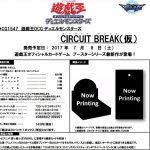 【遊戯王フラゲ】新パック「サーキットブレイク(CIRCUIT BRAEK)」発売決定!