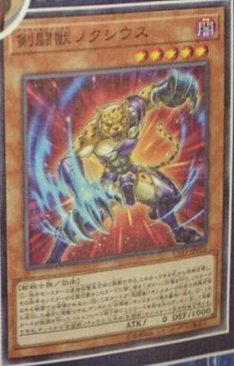 剣闘獣ノクシウス