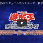 【遊戯王】「新マスタールール」新要素を公式Youtubeが解説!新情報は?