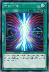 光波干渉(サイファー・インターフィアー)