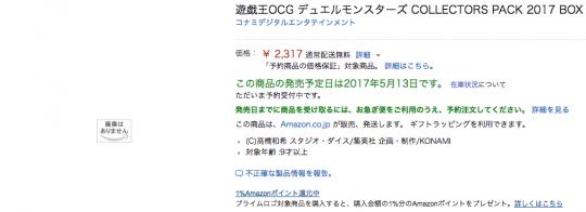 コレクターズパック2017 予約
