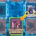 【遊戯王】「新マスタールール」「リンク召喚」公式裁定まとめ!