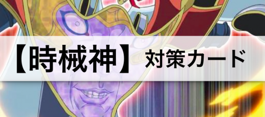 【時械神】デッキ 対策カード