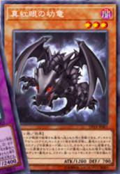 真紅眼の幼竜(ベビードラゴン)