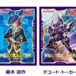「遊戯王の日(5月)」は「フィールドセンターカード」が貰える!?イベント情報まとめ!