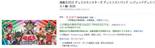 「デュエリストパック レジェンドデュエリスト編」Amazon予約情報