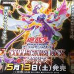 【遊戯王】「コレクターズパック2017」の公式ポスター公開!新規カード2枚判明!