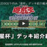 【星杯(せいはい)】デッキ紹介の公式動画が公開!