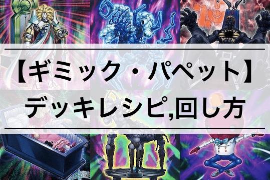 【ギミック・パペット デッキ】大会優勝デッキレシピ,関連カード効果19枚,回し方