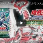 【遊戯王】コード・オブ・ザ・デュエリスト(COTD)の公式CMがYoutubeで公開!