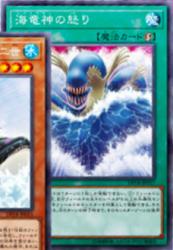 海竜神(リバイアサン)の怒り