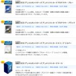 遊戯王デュエルモンスターズのカードケース・スリーブが新発売!シルバー・ブルー・ブラック