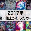【遊戯王 相場】高騰・値上がりしたカード125枚まとめ!【2017年8月更新】