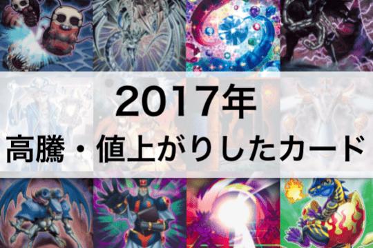 2017年 高騰,値上がりした遊戯王カードまとめ